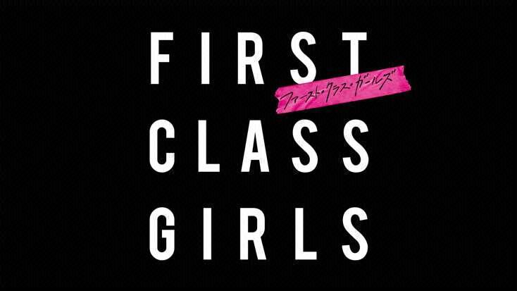 菜々緒、『ファースト・クラス』共演者の沢尻エリカ、佐々木希らと女子会「皆綺麗すぎ」