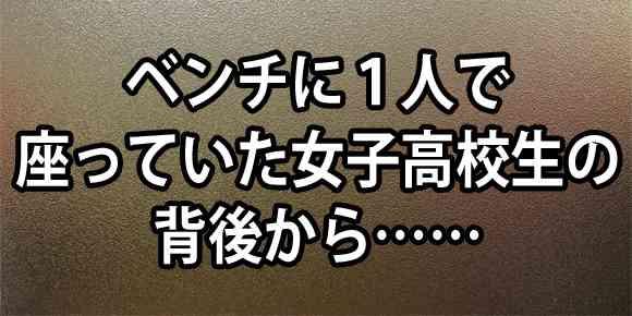 【これは酷い】香川県で女子高生の背後から頭に放尿した男を逮捕 / 余罪の可能性も | ロケットニュース24