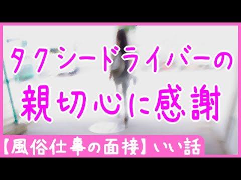 【風俗仕事の面接】 タクシードライバーの親切心に感謝 - いい話 - YouTube