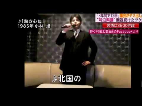 野々村竜太郎 カラオケで熱き心にを熱唱 - YouTube