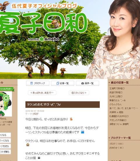 伍代夏子さんのブログ画像が他サイトからの転用だらけ…