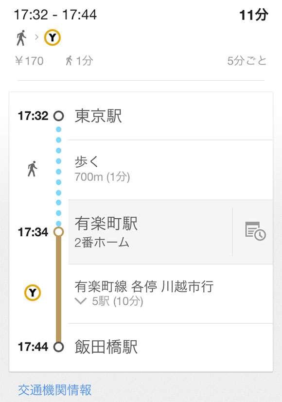 『Googleマップ』のルート案内が鬼畜すぎると話題 / これはひどい(笑)! | ロケットニュース24