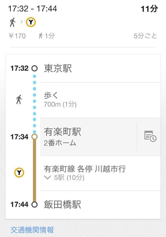 『Googleマップ』のルート案内が鬼畜すぎると話題にww