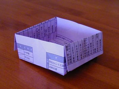 ハート 折り紙 チラシ 折り紙 ゴミ箱 : girlschannel.net