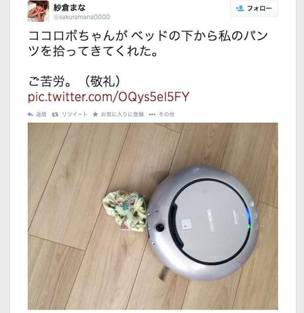 AV女優・ 紗倉まなの自宅ベッド下から発見された「あるモノ」に男性ユーザー歓喜 - AOLニュース