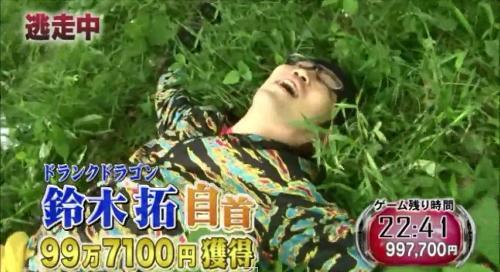 『逃走中』で自首し99万7100円をゲットした鈴木拓のTwitterがま... 『逃走中』で自首