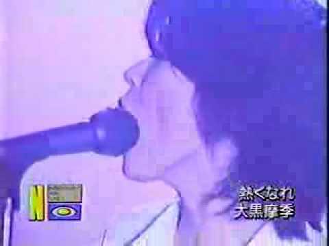 """大黒摩季 """"熱くなれ"""" Ohguro Maki """"Atsukunare"""" - YouTube"""