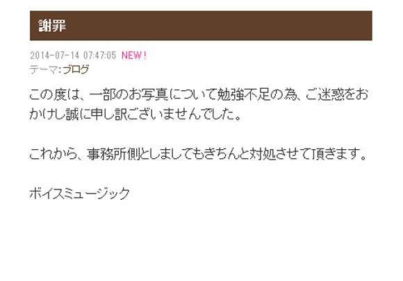 演歌歌手の伍代夏子さんが他人の画像を無断転載して謝罪 / 使用されていた人はどう思っているのか尋ねてみた | ロケットニュース24