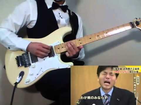 野々村竜太郎 GUITAR - YouTube