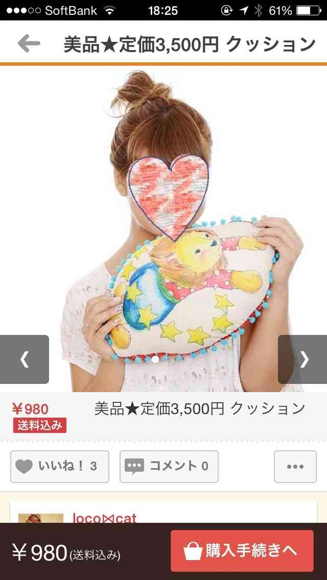 あいのりクロ、桃からの誕生日プレゼントをフリマアプリの「メルカリ」で転売? 他にもステマ商品など続々出品している疑惑…