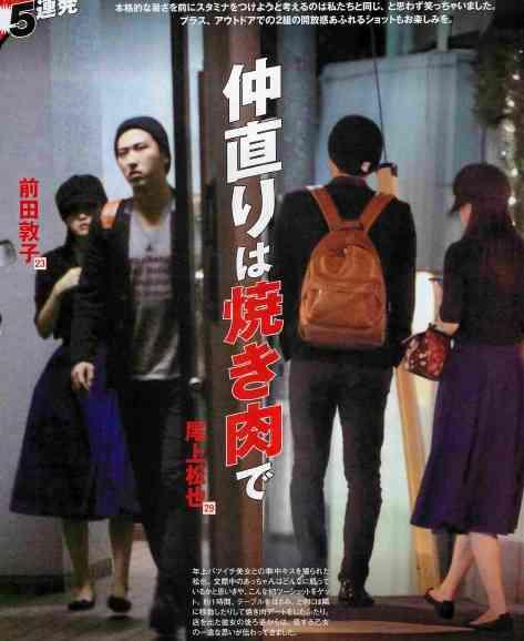 先日撮られた前田敦子と尾上松也の2ショット焼肉デート画像をご覧ください