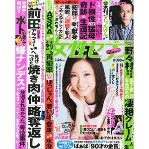 前田敦子、彼氏が年上女性と浮気報道も交際続いていた!尾上松也と焼肉デート2ショットを撮られる