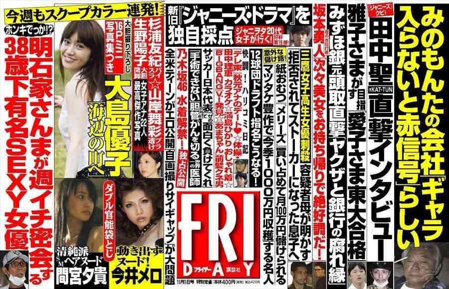 【続報】明石家さんまと紗倉まなの密会画像キタ━━(゚∀゚)━━!!