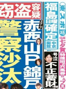 【速報】赤西仁、山下智久、錦戸亮が窃盗容疑で警察沙汰