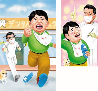 歯医者さんて歯をボロボロにされた人集まれ