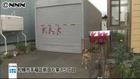 車などに「KKK」と落書き相次ぐ 札幌市(日本テレビ系(NNN)) - Yahoo!ニュース