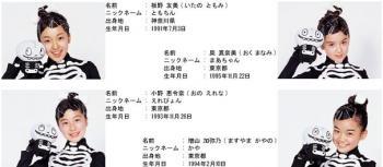 元AKB48小野恵令奈、AVオファー契約金は破格の7億円 「確実にAV業界入りする」との声