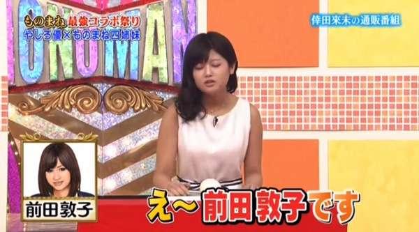 前田敦子のモノマネで炎上した小林礼奈、芸能活動休止!事務所退社し「養豚場」勤務へ