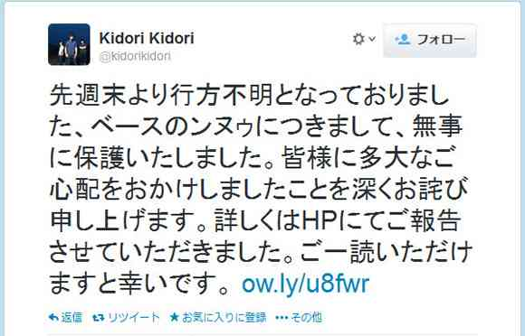 行方不明だったバンド『Kidori Kidori』のベーシスト無事に保護される / 今後については「話し合える状態にない」   ロケットニュース24