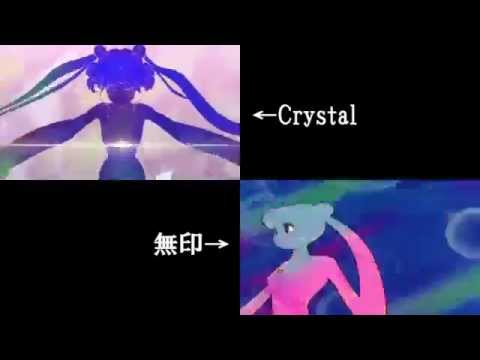 「Old and new」Pretty Guardian Sailor Moon transformation scene [comparison] 【新旧】セーラームーン変身シーン【比較】 - YouTube