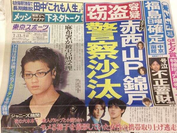 山下智久に逮捕の可能性も!赤西仁や錦戸亮と起こした警察沙汰は窃盗ではなく器物損壊に切り替わり捜査中…