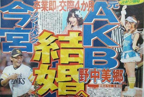 元AKB48野中美郷、SB今宮健太選手と破局「年内結婚に向けて引退したのに」と同情の声