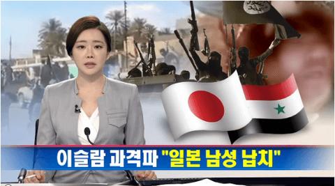【韓国の反応】みずきの女子知韓宣言(´∀`*) : 【韓国の反応】韓国人「あいつは嫌韓極右だ」~日本人男性、シリアのイスラム過激派組織に拉致される