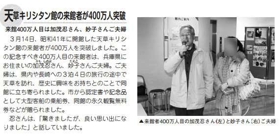 政務活動費で旅行に行った兵庫県議、天草記念館400万人目の入場者になりうっかり取材を受け悪用がばれる