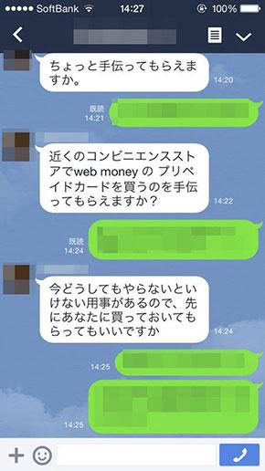 佐野正弘のスマホビジネス文化論:多発する「LINE」のアカウント乗っ取り被害 その背景にあるもの (1/2) - ITmedia Mobile