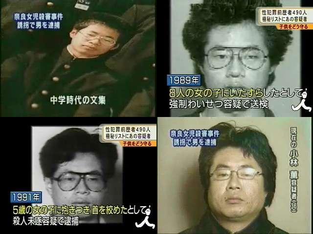 奈良県少女誘拐殺人事件のまとめ