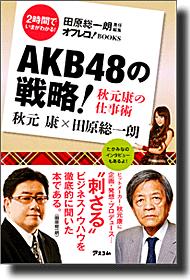 AKB48の戦略!:秋元康に聞く、なぜ前田敦子さんがセンターだったの? (1/2) - Business Media 誠