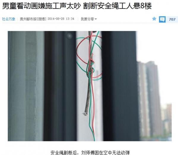中国の10歳男児「アニメ見てるのにうるさい!」屋外のドリル音に腹を立て、作業員の命綱を切断…