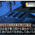 【振り込め詐欺】山形の70代女性、警官を名乗る13歳に700万円手渡す