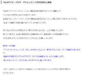 「頭から氷水」は「強制ではない」 日本ALS協会、4日で200万円の寄付に感謝も「これから涼しくなるので心配」 - ITmedia ニュース