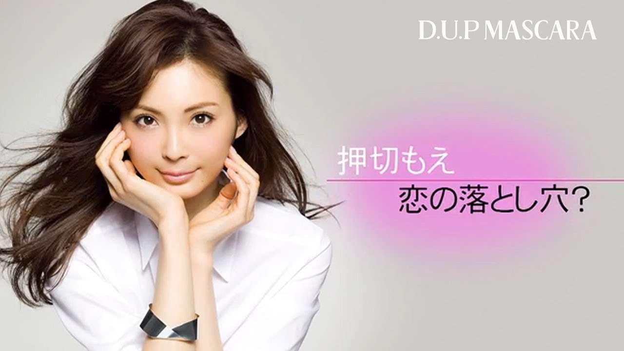 【D.U.P マスカラ公式】【押切もえ】 恋の落とし穴? - YouTube