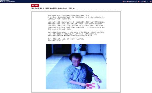 まんだらけが「万引き犯」顔写真のネット公開を「中止」土壇場で方針転換