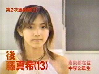 後藤真希 新婚生活「まあまあ幸せ」結婚後初登場で指輪きらり&涙も