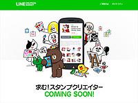 【LINE】誰でも自作スタンプ販売できる「LINE Creators Market」発表 売り上げは50%配分