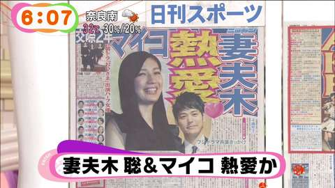 Who is, satoshi, tsumabuki dating?