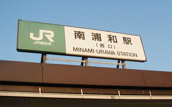 南浦和駅、足を挟まれた女性を救出する日本人の団結力がスゴイと話題