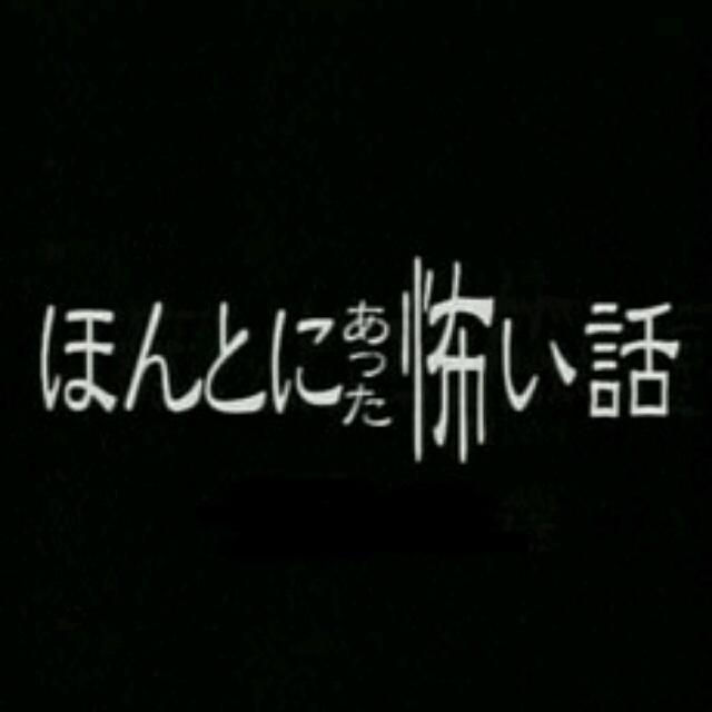 【実況】土曜プレミアム・ほんとにあった怖い話15周年スペシャル