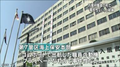 【続報】内閣府職員ゴムボート変死事件、死因は溺死で「事件性なし」捜査を終結
