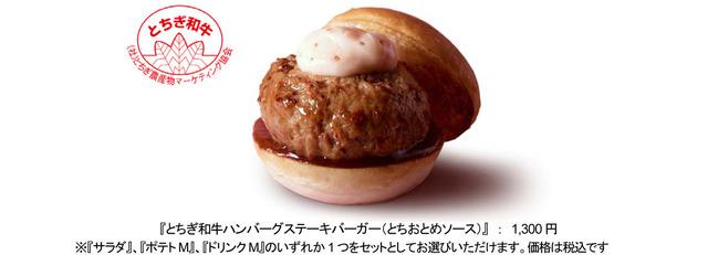 ロッテリアが和牛ハンバーグにイチゴソースをぶっかけたハンバーガーを1300円で販売するぞwwwwwww : はちま起稿