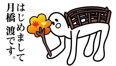 京都・嵐山のゆるキャラ「月橋渡」がヤバすぎる→着ぐるみ化して更にヤバさが増す : オレ的ゲーム速報@刃