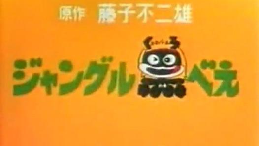 ジャングル黒べえ OP ED 【HD】 - Dailymotion動画