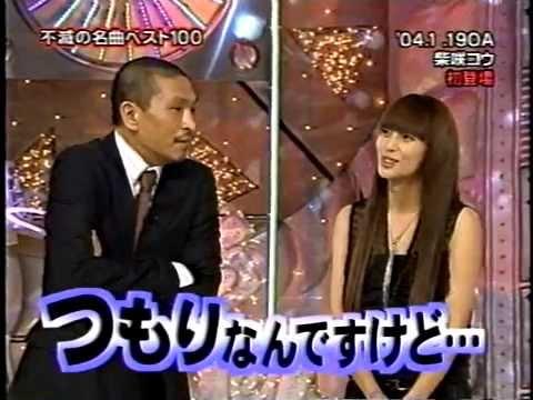ダウンタウン × 柴咲コウ トーク 「君おっさんくさいね」 - YouTube