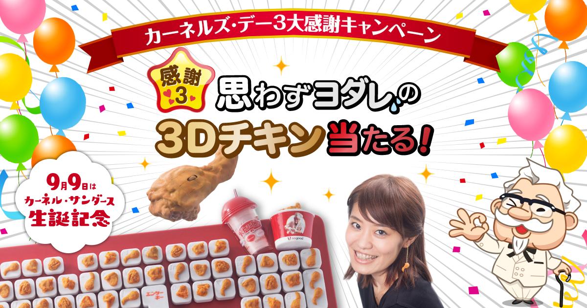 カーネルズ・デー3大感謝キャンペーン|KFC