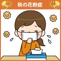 【秋バージョン】花粉症の方語りましょう♪♪