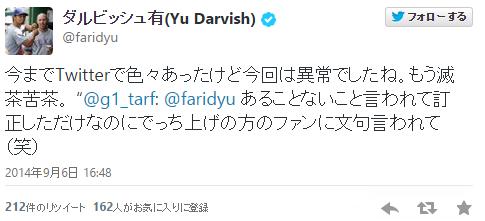 ダルビッシュ有、ジャニーズファンらしきTwitterユーザーの批判に「もう滅茶苦茶」と呆れ気味