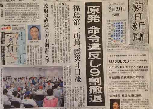 朝日新聞「慰安婦」「吉田調書」…木村伊量社長、誤報認め謝罪